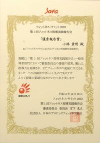 200認定書 フィットネスサミット