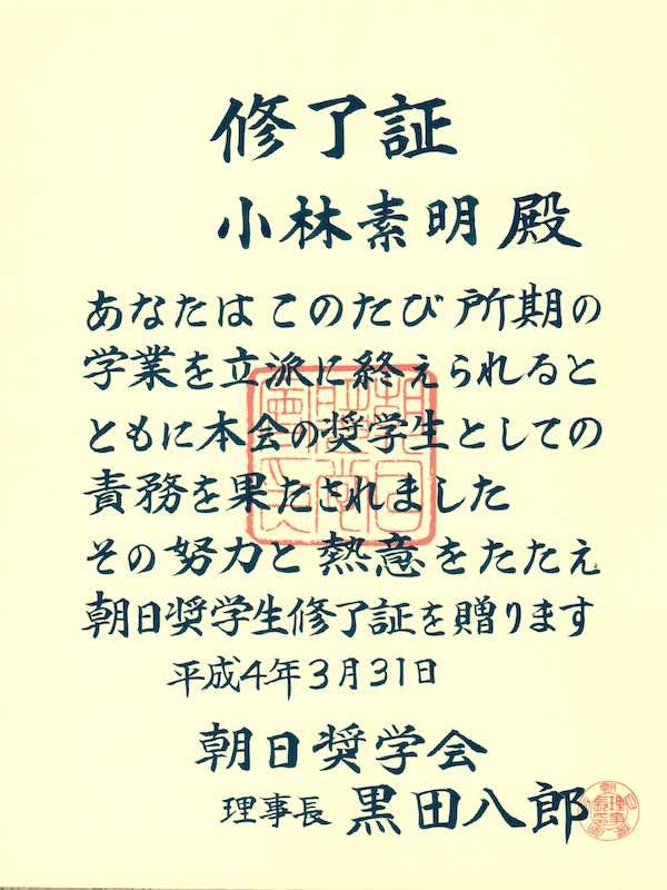 600朝日奨学生