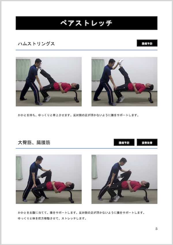 見せる マニュアル/ペアストレッチ【セット間】