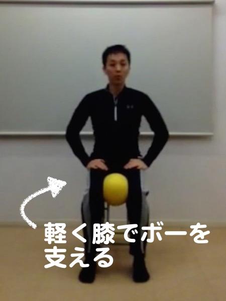 座位ボール姿勢1