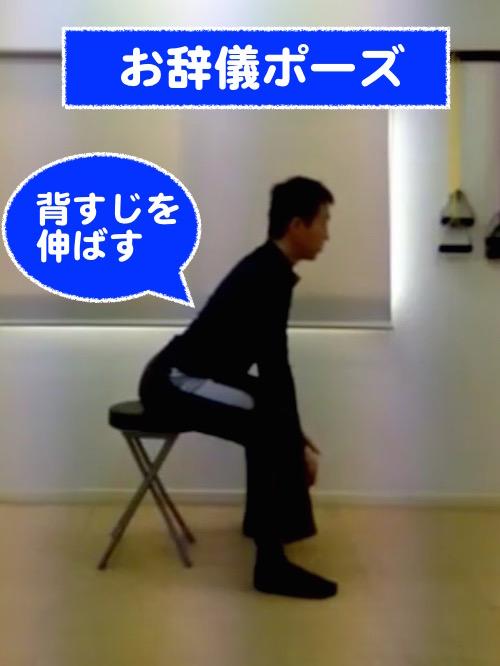 座りデッド 腰痛予防1