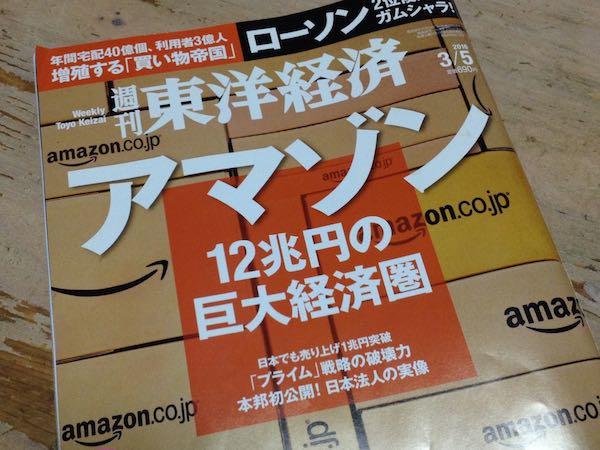 Amazon東洋経済2016