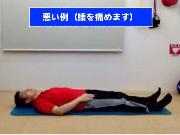 腰痛予防 起き上がり方 悪い例2
