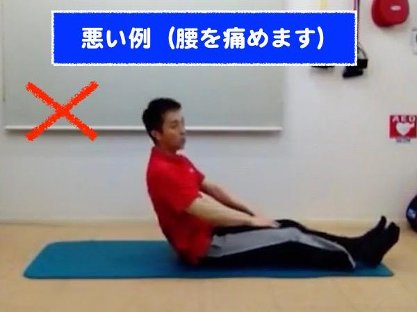 腰痛予防 起き上がり方 悪い例1