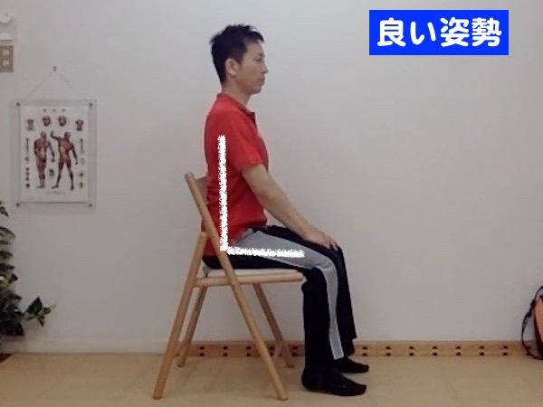 座り姿勢、良い姿勢の例