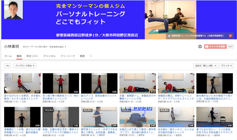 YouTube エクササイズチェンネル